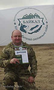 Даниленко А.Ю. с ягдтерьером Грэй, дипломом III степени